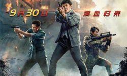 朱正廷《急先锋》宣布9月30日上映,原定春节档加入国庆档战局