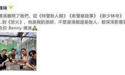 陈木胜追思会9月4日举行,谢霆锋等人曾发文悼念