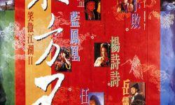 《笑傲江湖2东方不败》宣布复映:28年仍无法复刻的武侠经典
