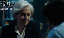 意大利悬疑电影《死无对证》定档,宣布将在9月18日登陆全国院线