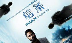 科幻巨制《信条》9月4日起于IMAX影院公映,IMAX版在北京举行