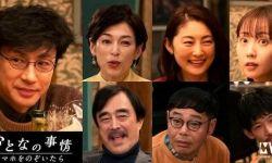 日版《完美陌生人》曝先导中字预告,1月8日公映