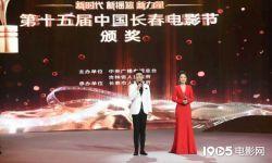 第15届长春电影节闭幕,《我和我的祖国》获金鹿奖