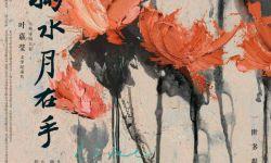 《掬水月在手》定档10月16日创北影节最快售罄记录