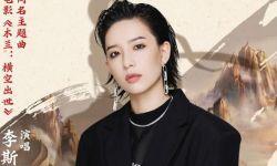 李斯丹妮诠释热血木兰,国漫电影