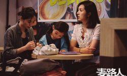 金像奖获奖影片《麦路人》曝终极预告,影片将于9月17日上映