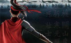 国漫《木兰:横空出世》宣布改档 将于10月3日上映