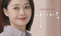 全昭旻X崔正元《我的名字》10月14日上映 ,演绎感性爱情