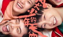 彭昱畅《风犬少年的天空》9月24日开播