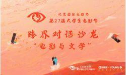 第27届大影节对话沙龙活动开启,戴锦华梁鸿齐聚