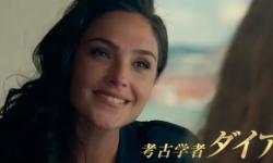 DC大片《神奇女侠2》曝光日本正式预告