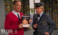 汤姆·汉克斯《邻里美好的一天》幕后制作大揭秘