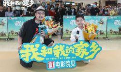《我和我的家乡》上海路演,徐峥重回母校分享经历