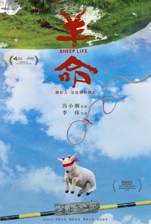 """电影《羊命》""""出圈""""版概念海报"""
