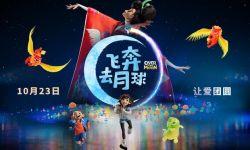 动画电影《飞奔去月球》宣布国内定档10月23日,并发布海报和预告