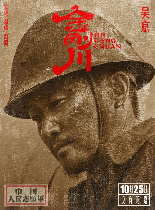 """电影《金刚川》""""金刚天团""""人物海报 吴京"""