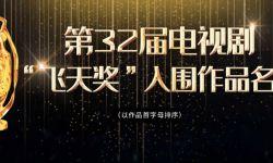 第32届飞天奖入围名单出炉,《十二时辰》等在列