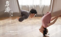 入围圣塞巴斯蒂安国际电影节,黄轩&杨子姗《乌海》曝正片片段