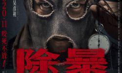 吴彦祖王千源《限期破案》改名《除暴》,今年11月上映