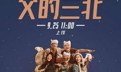 郑钧献唱《我和我的家乡》邓超单元,《父的三北》MV曝光