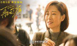 刘敏涛&荣梓杉等主演,青春片《再见吧!少年》定档10月