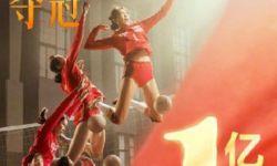 电影《夺冠》票房突破1亿元,观影人次达到218.4万