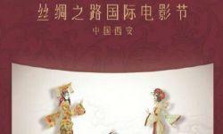 第七届丝路国际电影节10月举行,500余部影片展映