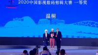2020中国影视数码剪辑大赛圆满结束 光影盛会闪耀影视之都