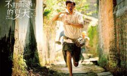 文章监制的新片《不期而遇的夏天》入围了本届平遥国际影展