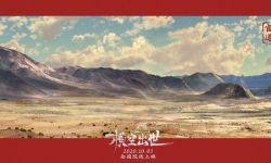 《木兰:横空出世》近日发布了场景设定原画剧照
