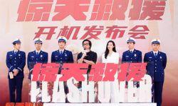 杜江、王千源主演的电影《惊天救援》今天正式开机,并曝光概念海报