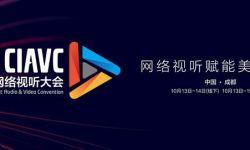 第八届中国网络视听大会云展览将于10月13日-19日举行