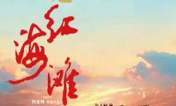 文旅爱情影片《情定红海滩》定档10月23日上映