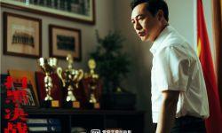 《扫黑·决战》杀青首曝剧照,姜武张颂文演技对决