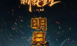 《白蛇》导演新作,《新神榜:哪吒重生》发海报
