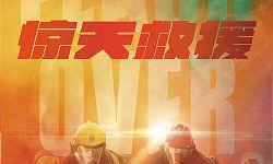 《惊天救援》发布概念海报,杜江王千源赴汤蹈火