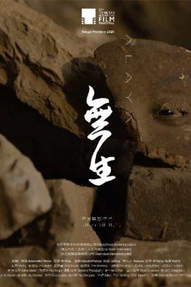 侯璎珏新片《无生》入围东京国际电影节