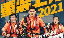 《紧急救援》重新定档2021年大年初一