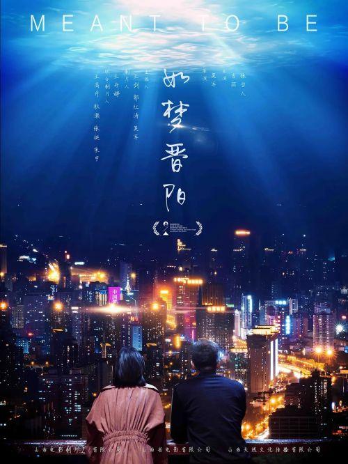 《如梦晋阳》海报.webp