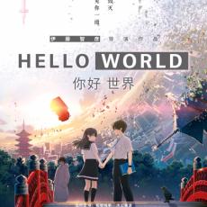 《你好世界》