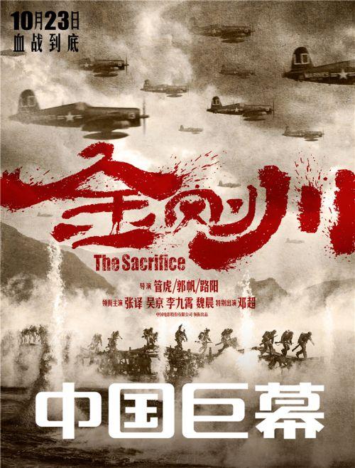 电影《金刚川》中国巨幕海报