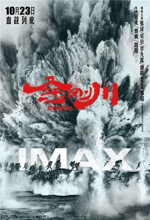 电影《金刚川》IMAX海报