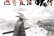 《燕赤霞猎妖传》