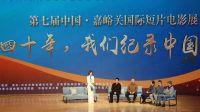 第八届中国嘉峪关国际短片电影展将开幕  凸显两大特色