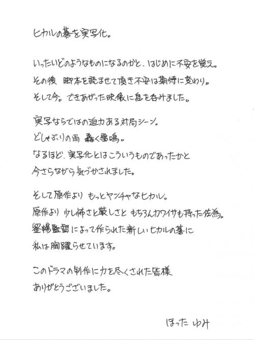 堀田由美亲笔信
