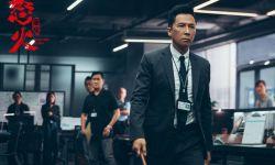 警匪动作电影《怒火·重案》宣布将于2021年全国上映