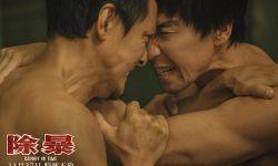 电影《除暴》定档11月27日  吴彦祖与王千源在浴池赤身肉搏