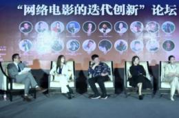 第八届嘉峪关国际短片电影展网络电影的迭代创新论坛举办