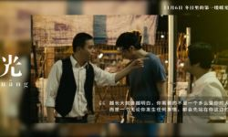 电影《光》将于11月6日全国上映  真实故事改编的暖心佳作