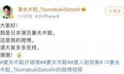 著名演员妻夫木聪开通微博  曾追着陈思诚要《唐探3》剧本练台词